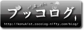 ブッコログ-6.jpg